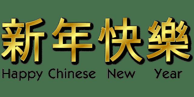 Happy Chinese New Year 新年快樂