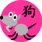 Chinese New Year 2018 - Year Of The Dog - Earth Dog