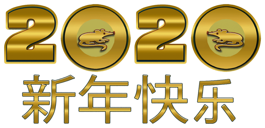 Chinese New Year 2020: Year Of The Rat - Metal Rat 新年快樂